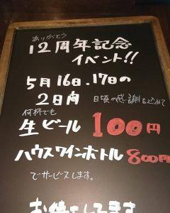 本日 新福島店でイベントしております